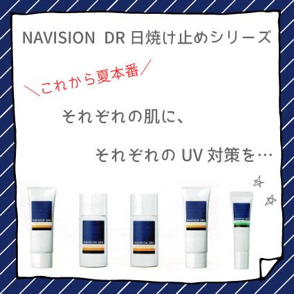 NAVISION DRのUVシリーズ一覧